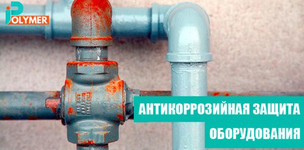 Антикоррозийная защита оборудования