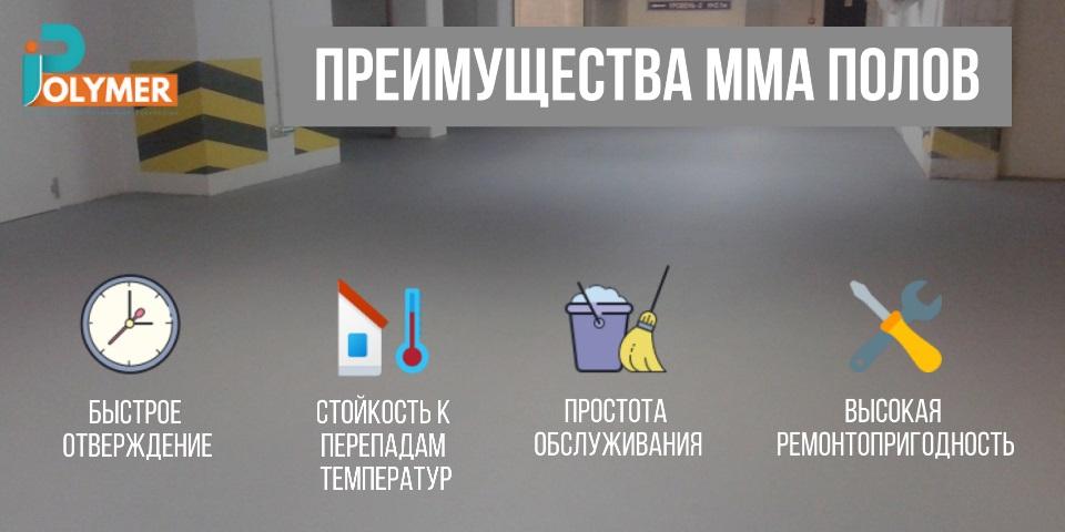 Преимущества ММА полов от iPolymer