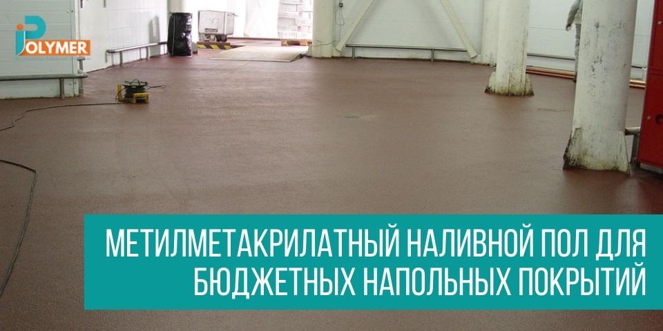 Метилметакрилатный наливной пол лучшее решения для бюджетных напольных покрытий