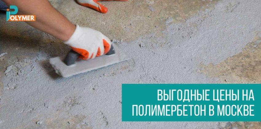 Выгодные цены на полимербетон в Москве