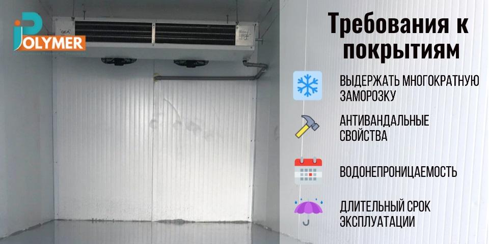 Требования к морозостойким покрытиям