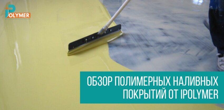 Обзор полимерных наливных покрытий от iPolymer