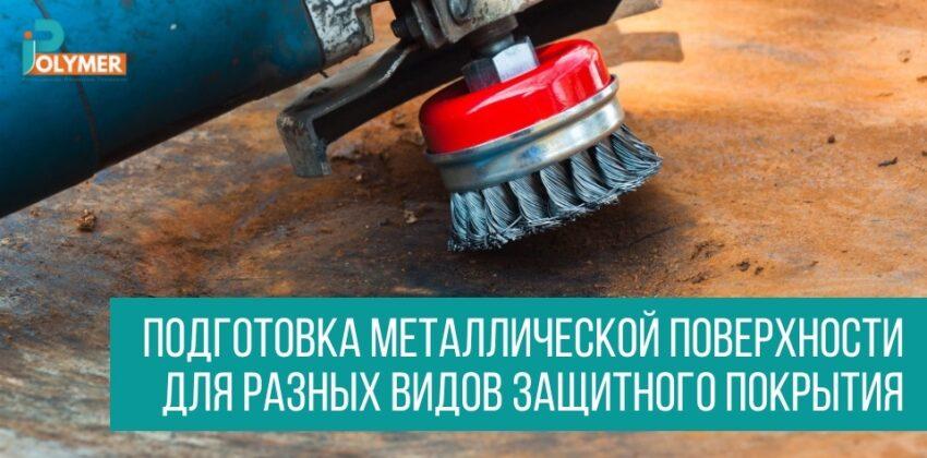 Подготовка металлической поверхности для разных видов защитного покрытия