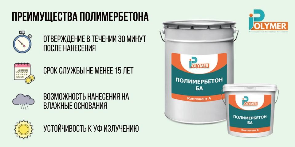 Преимущества Полимербетона БА при ремонте бетона