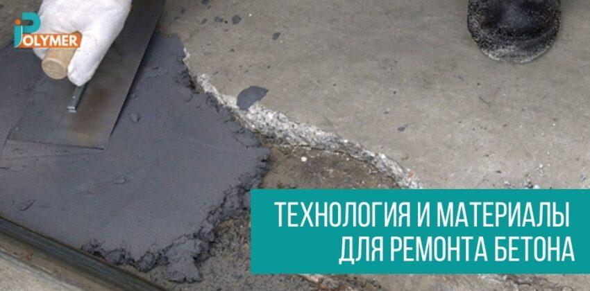 Технология и материалы для ремонта бетона, на примере Полимербетона БА