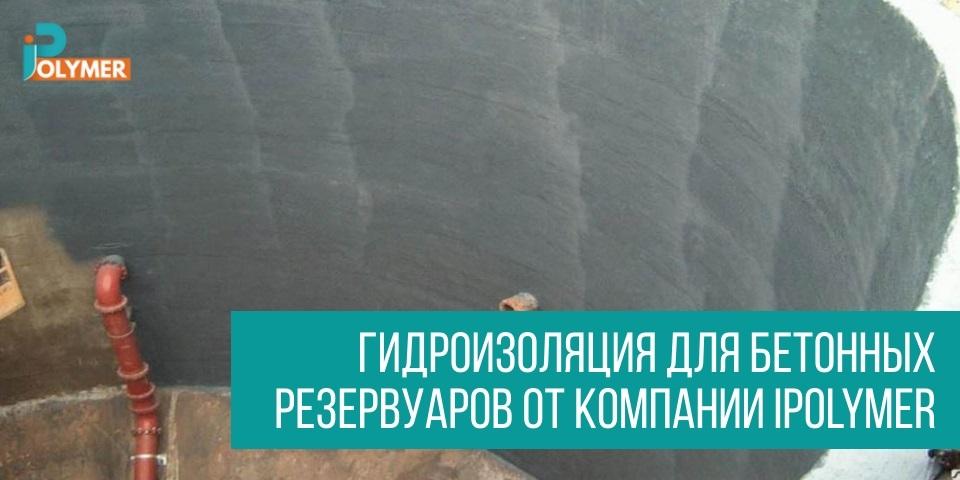 Гидроизоляция для бетонных резервуаров от компании iPolymer