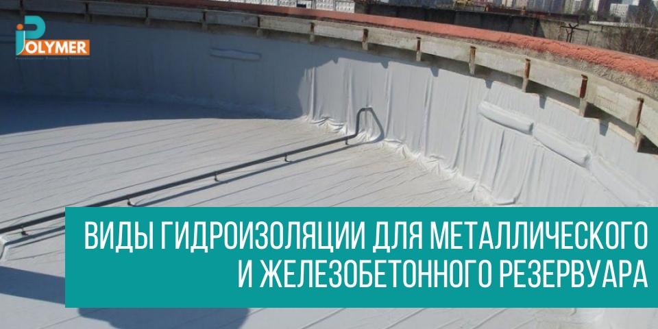 Виды гидроизоляции для металлического и железобетонного резервуара