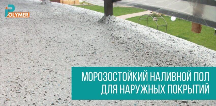 Морозостойкий наливной пол для наружных покрытий