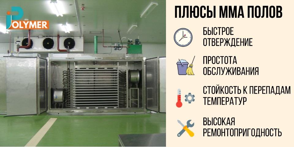Преимущества полов ММА для холодильных камер