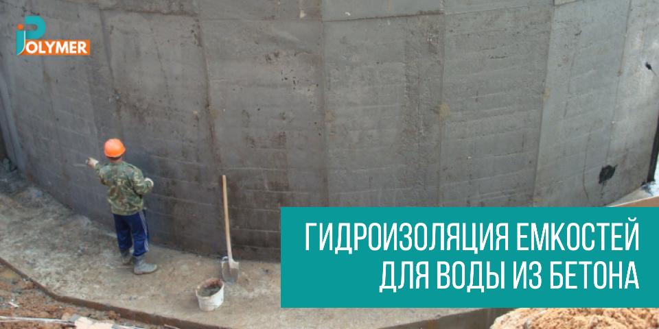 Гидроизоляция емкостей для воды из бетона