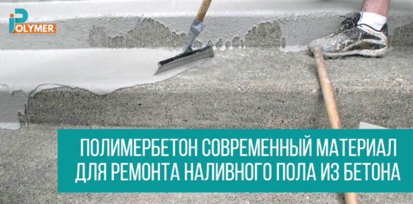 Полимербетон современный материал для ремонта наливного пола из бетона