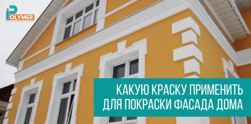 Какую краску применить для покраски фасада дома