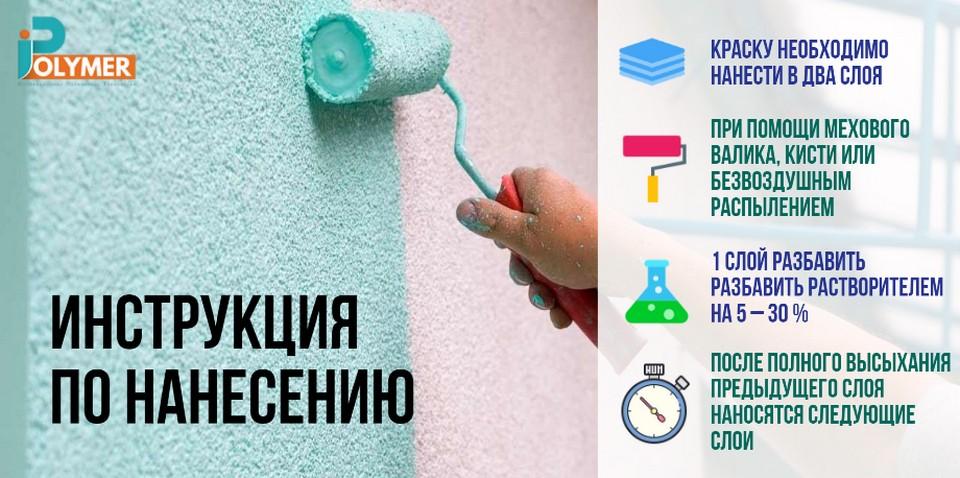 Инструкция по нанесению краски ПЛИОТЕКС АР 01