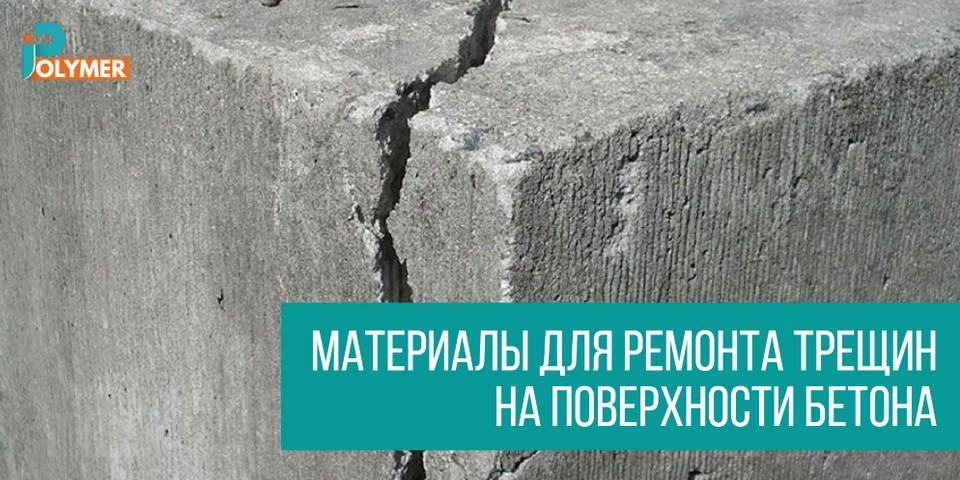 Материалы для ремонта трещин на поверхности бетона
