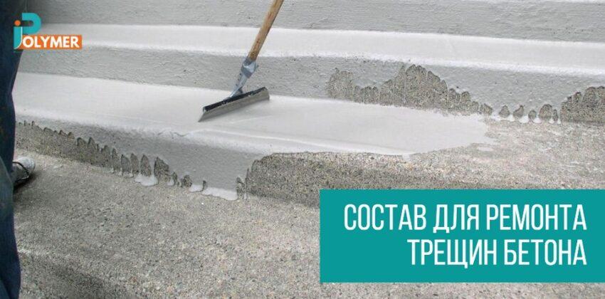 Состав для ремонта трещин бетона