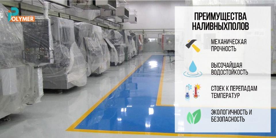 Преимущества наливных полов в промышленных помещениях