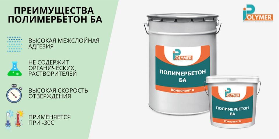 Преимущества смеси Полимербетон БА при ремонте бетонных поверхностей