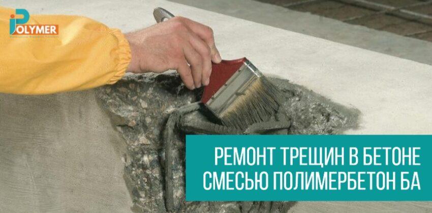 Ремонт трещин в бетоне смесью Полимербетон БА