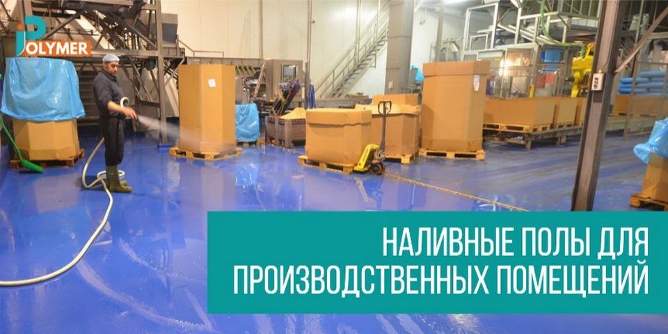 Наливные полы для производственных помещений в Москве