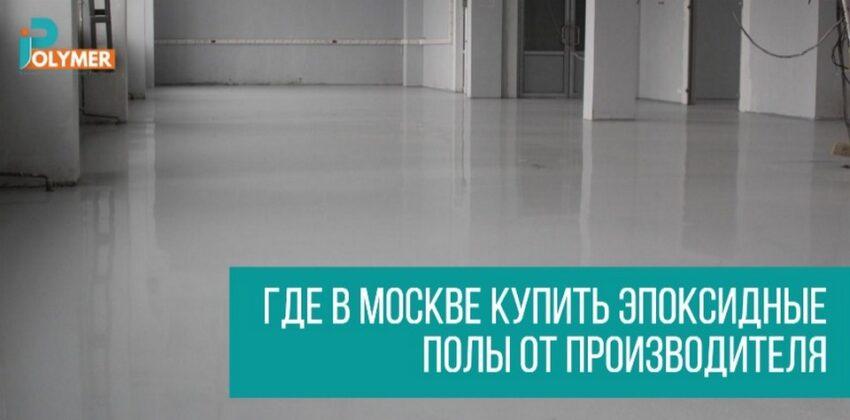 Где купить эпоксидные полы в Москве
