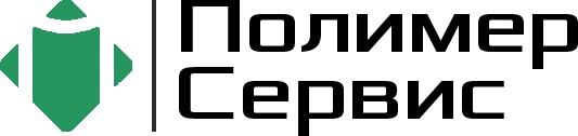 Полимер Сервис