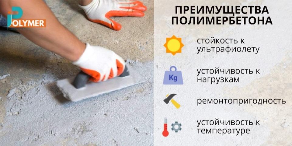 Преимущества Полимербетона для ремонта бетона