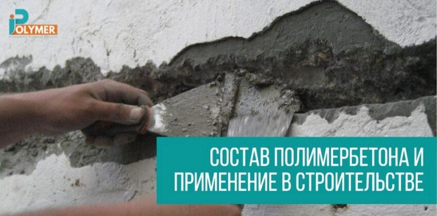 Состав полимербетона и применение в строительстве