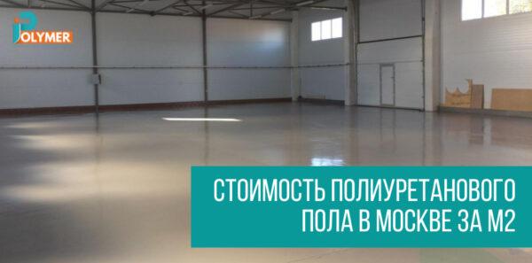 Стоимость полиуретанового пола в Москве за м2