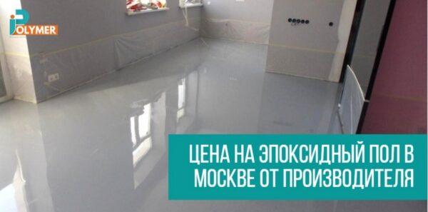 Цена на эпоксидный пол в Москве от производителя, где лучше купить