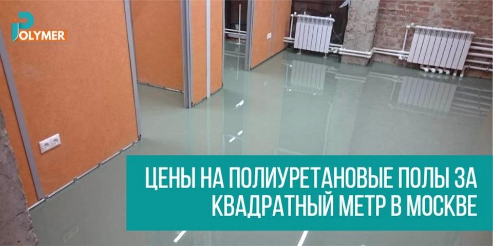 Цены на полиуретановые полы за квадратный метр в Москве